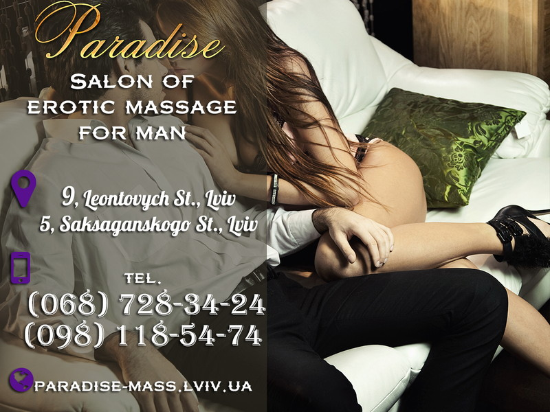 Салон еротичного масажу у Львові Paradise