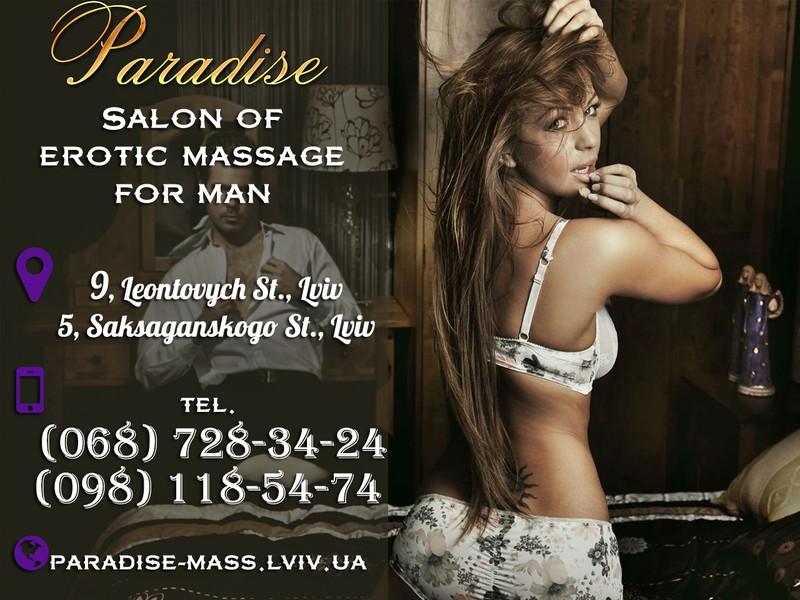 Салон Paradise эротического массажа во Львове