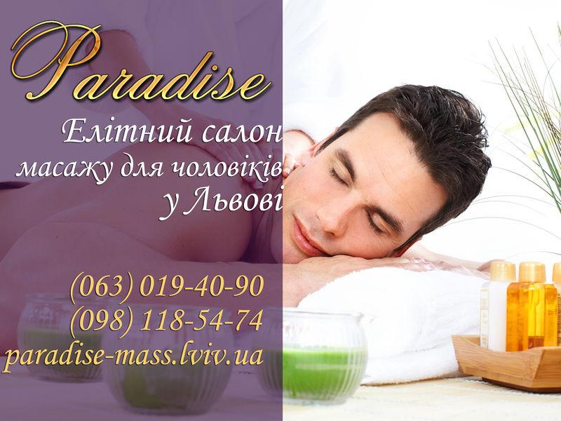 Салон масажу для чоловіків Paradise