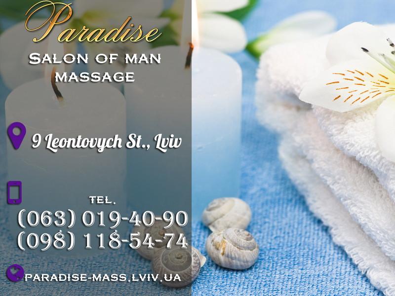 Контакти масажного салону для чоловіків у Львові