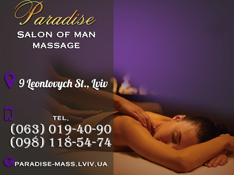 Кращий масажний салон у Львові