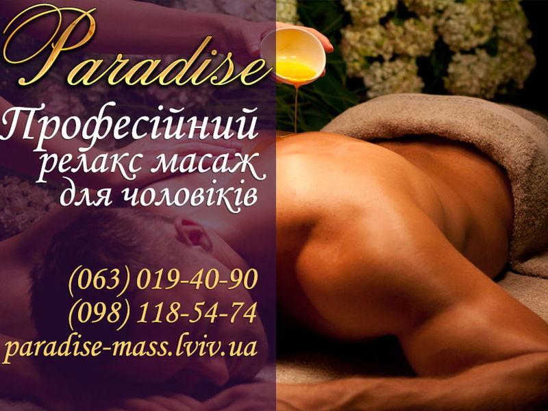 Тайський масаж від салона Paradise у Львові