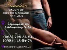 Эротический массаж или стриптиз во Львове: что выбрать?