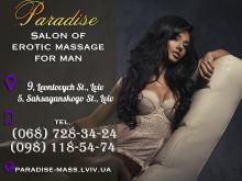 Интим массаж или секс во Львове - одно и тоже?