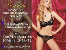 Эротический массаж или проститутка во Львове: что лучше?