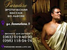 Салон тайского массажа Львов