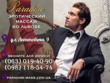 Стрип шоу во Львове