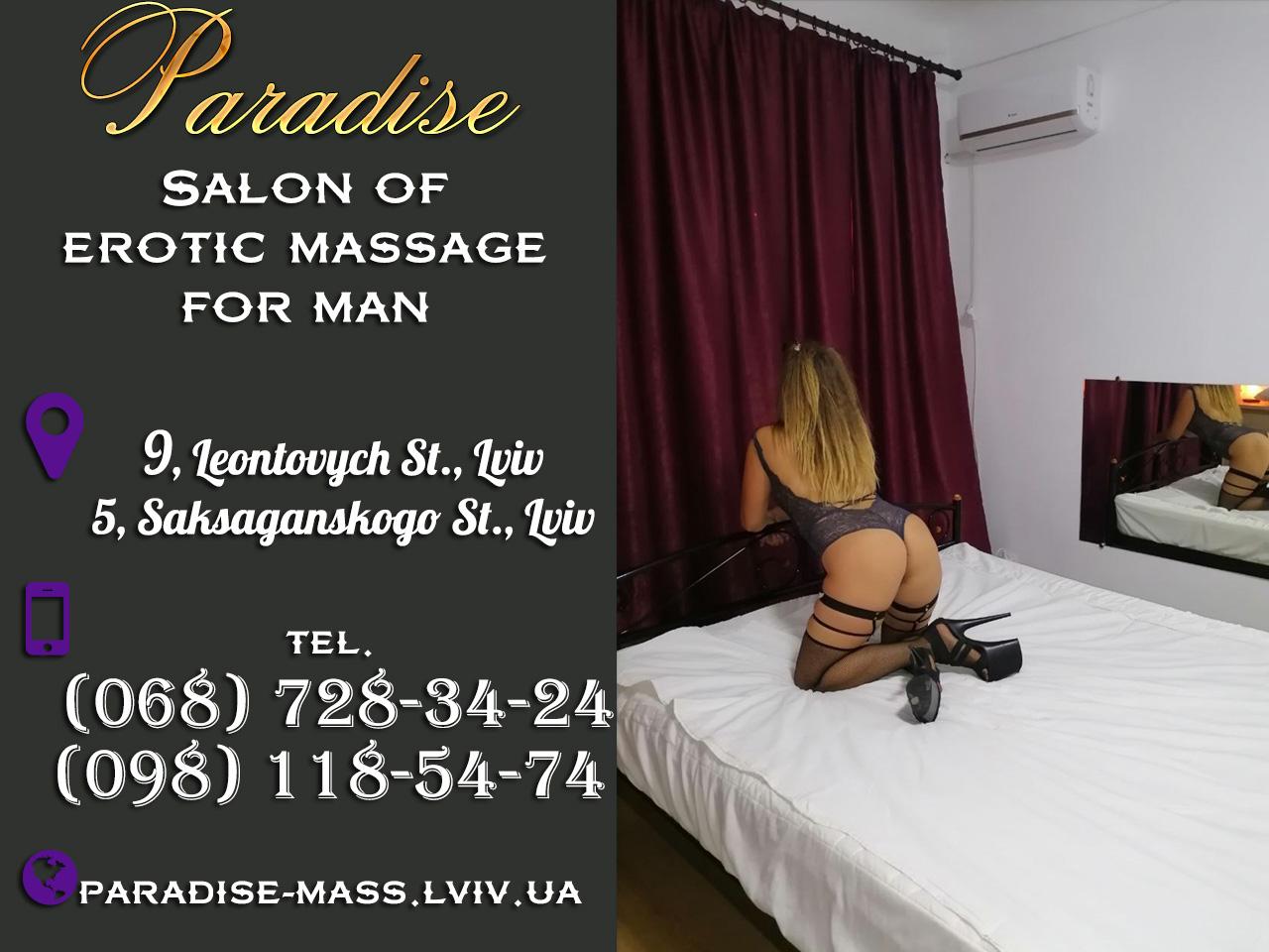 Эротический массаж и его польза для мужчин